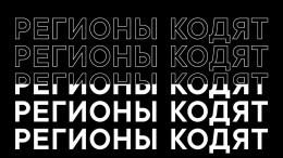 ВКонтакте объявила озапуске поддержки региональных хакатонов