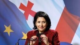 Президент Грузии озвучила условие для возобновления диалога сРоссией