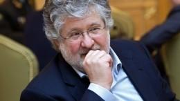 Коломойский призвал кчастичному снятию санкций сРоссии