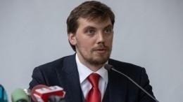 Видео: Новым премьер-министром Украины стал Алексей Гончарук