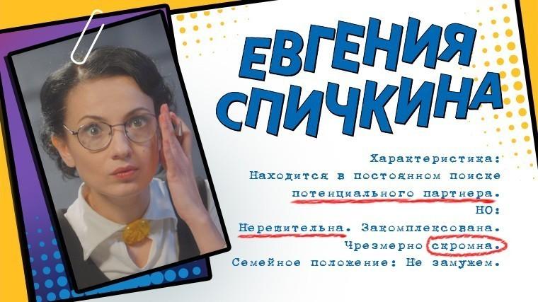 Евгения  Спичкина
