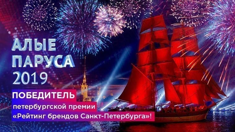 Праздник выпускников «Алые паруса» стал победителем нового проекта «Рейтинг брендов Санкт-Петербурга»