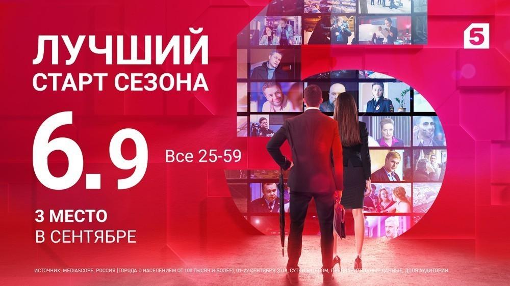 Успешный старт нового телесезона наПятом канале