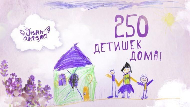 250 детей обрели дом благодаря программе «День ангела»!