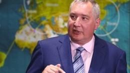 Рогозин ответил накритику правительства построительству Восточного