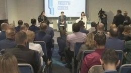 ВМурманске стартовала финальная часть конкурса «Лидеры Севера»