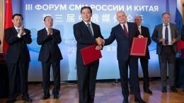 Форум СМИ России иКитая открыл свою работу врамках ВЭФ-2019