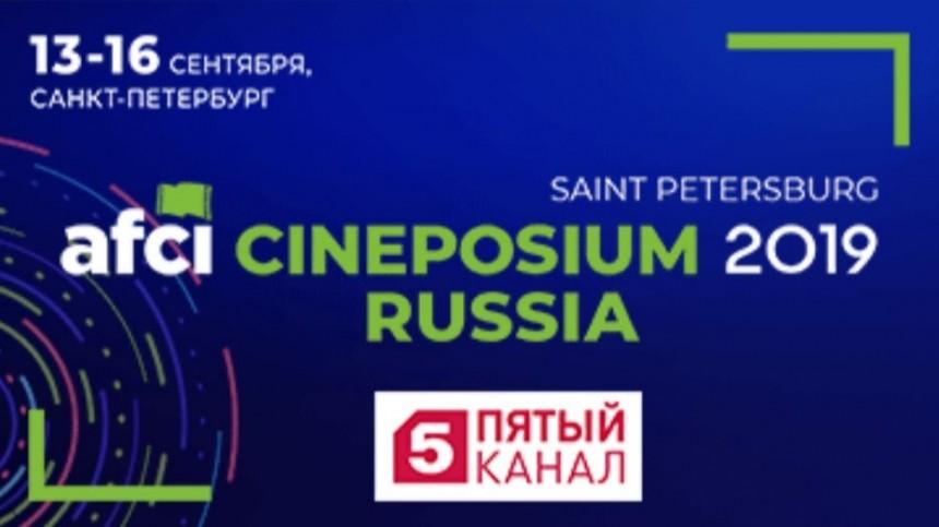 Петербург первым вРоссии примет «Синепозиум» Международной ассоциации кинокомиссий