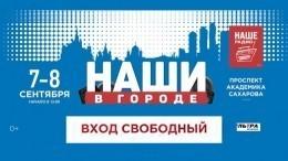 Опубликован график выступления рок-звезд нафестивале «Наши вгороде» вМоскве