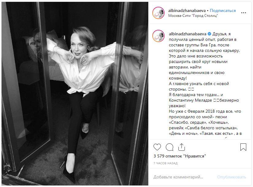 Джанабаева объявляет об уходе от Меладзе