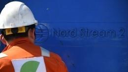 Глава бундестага назвал саботаж «Северного потока— 2» неразумным