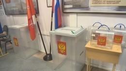 Единый день голосования стартовал вРоссии