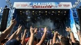 100 тысяч человек посетили рок-фестиваль «Наши вгороде» 7сентября