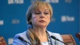 Глава ЦИК назвала состоявшимися выборы навсех участках России