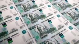 Россия лишилась чистого государственного долга