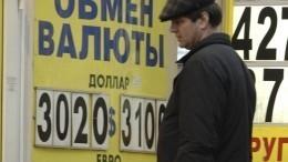 Эксперт предсказал доллар подавно забытому курсу— 30 рублей