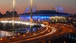 Комиссия УЕФА довольна стадионом вПетербурге— будущей ареной для матчей наЕвро-2020