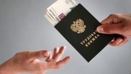 Минтруд России установил размер МРОТ на2020 год