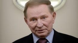 Кучма счел саммит «нормандской четверки» сговором против Зеленского