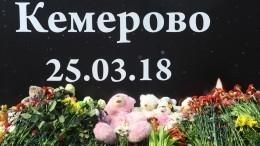 «Парк ангелов» открыли наместе сгоревшей «Зимней вишни» вКемерово