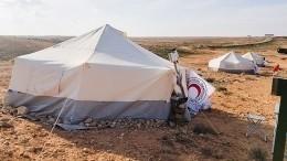 ВСирии открылся новый пункт пропуска беженцев «Суран»