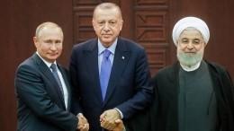 Лидеры России, Ирана иТурции подвели итоги трехстороннего саммита посирийскому урегулированию