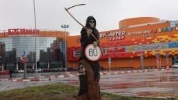 Нашлась! Украденную фигуру «Смерти скосой» вернут надороги Астрахани