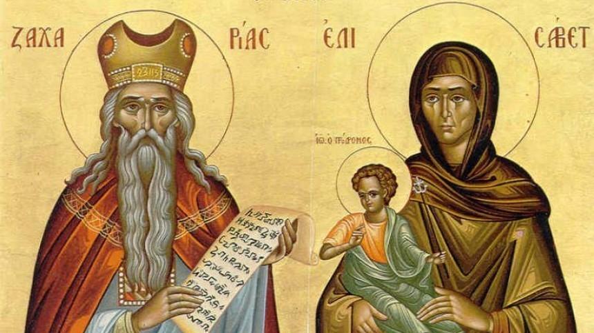 День Захария иЕлизаветы: Что категорически нельзя делать 18сентября