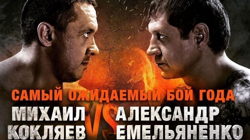 Стали известны детали предстоящего боя между Емельяненко иКокляевым