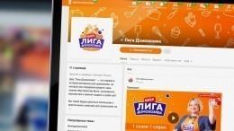 «Одноклассники» объявили опремьере женского шоу спризом вполмиллиона рублей