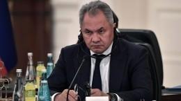 Сергей Шойгу назвал главную угрозу для России— видео
