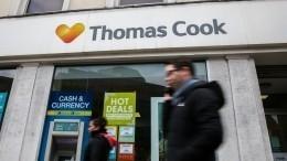 Старейший вмире туроператор Thomas Cook объявил оликвидации