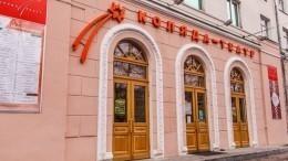 ВЕкатеринбурге театр оштрафовали занеготовность кядерной войне