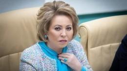Валентину Матвиенко единогласно переизбрали напост спикера Совфеда