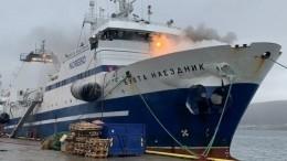 СКР начал проверку из-за пожара нароссийском траулере вНорвегии
