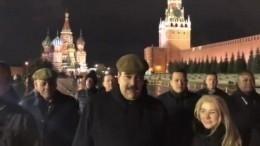 Подтверждение изМосквы: Мадуро показал соотечественникам Красную площадь