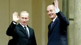 «Настоящий интеллектуал»: Путин оЖаке Шираке