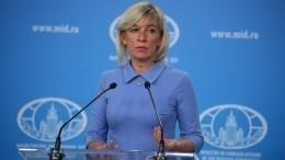 Захарова ответила назаявление опричастности России кскандалу сТрампом вСША