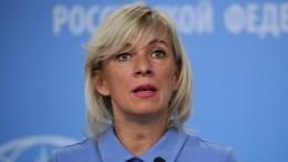 Захарова отметила опасность переговоров сСША из-за публикации стенограммы