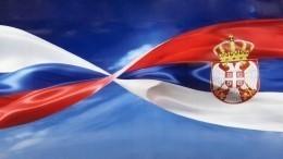 Плечом кплечу: «Сербы ирусские братья навек»— девиз, проверенный временем