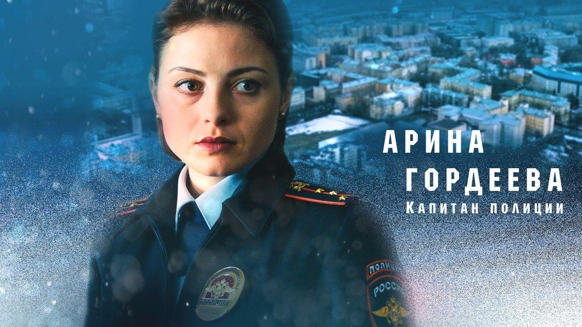 Арина  Гордеева