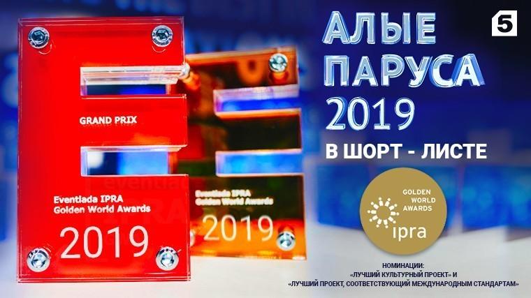 Проект Пятого канала «Алые паруса» вышел вфинал международной премии EVENTIADA IPRA GWA