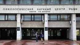 Записавшие видеообращение врачи онкоцентра имени Блохина уволились