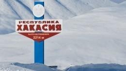 ВХакасии несколько городов остаются без отопления взаморозки— видео