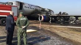 Аэрофлот прокомментировал обвинение, предъявленное пилоту аварийно севшего SSJ 100
