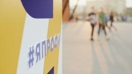 ВМоскве стартовала Всероссийская студенческая олимпиада «Я— профессионал»