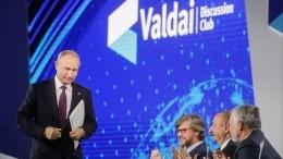 Путин провел ряд двусторонних встреч врамках участия всессии клуба «Валдай»