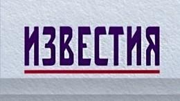 Съемочную группу программы «Известия» вДНР обстреляли поспецприказу