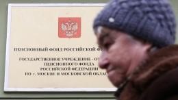 Россиянам создадут условия для формирования второй пенсии