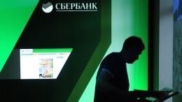 Появились новые факты врасследовании утечки данных клиентов Сбербанка